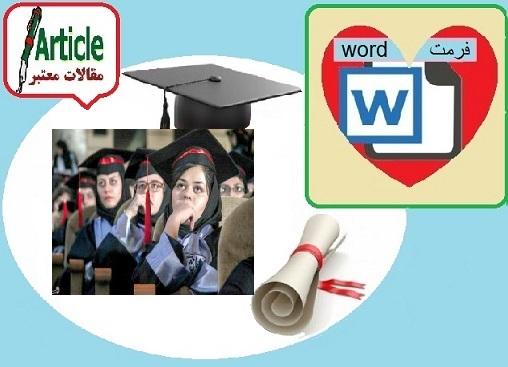 تأثیر تحصیلات زنان بر توسعه اقتصادی كشور