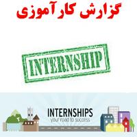 گزارش کارآموزی آموزشگاه های آزاد سازمان فنی و حرفه ای