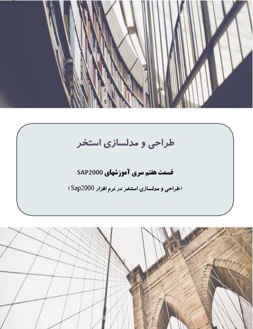 طراحی و مدلسازی استخر در نرم افزار Sap2000