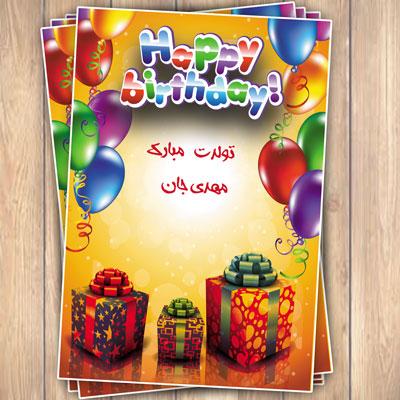 کارت پستال تبریک تولد psd