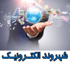 پاورپوینت آشنایی با نقش شهروند الکترونیک